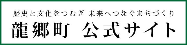 龍郷町公式サイト